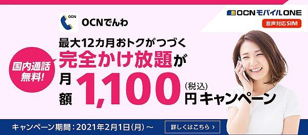 OCNモバイルONE かけ放題 キャンペーン