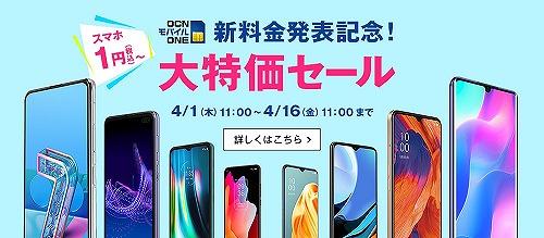OCN モバイル ONE セール 4月