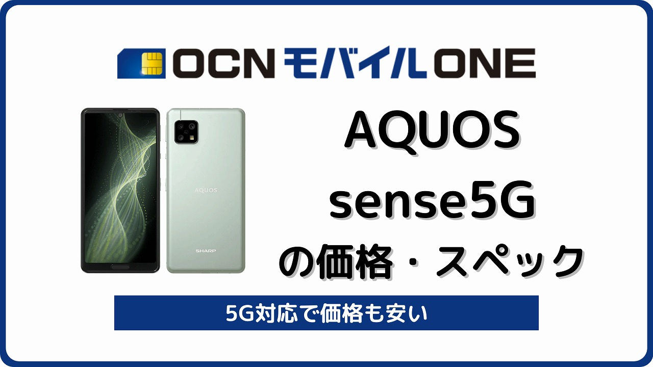 OCNモバイルONE AQUOS sense5G SIMフリー SH-M17