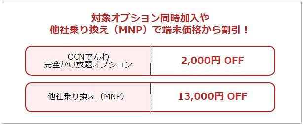 OCNモバイルONE セール MNP 乗り換え