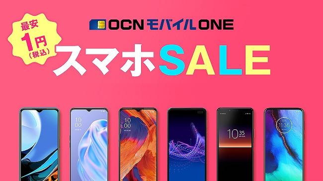 OCNモバイルONE スマホ割引 キャンペーン