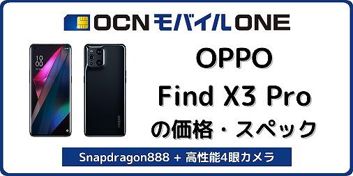 OCNモバイルONE gooSimseller OPPO Find X3 Pro