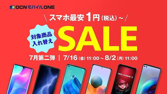 OCNモバイルONE セール 7月
