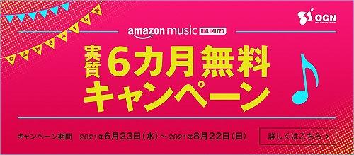 OCNモバイルONE Amazon Music キャンペーン