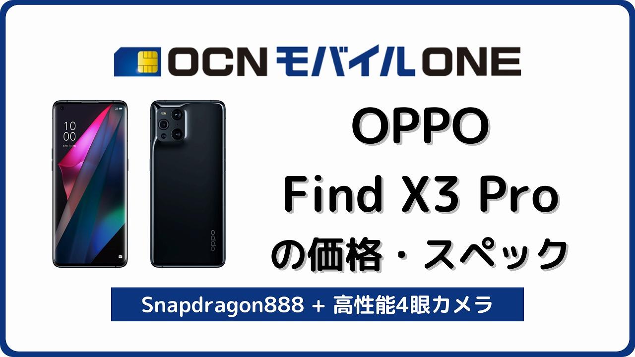 OCNモバイルONE OPPO Find X3 Pro