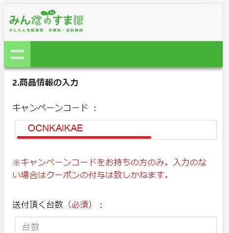 OCNモバイルONE 下取り キャンペーン
