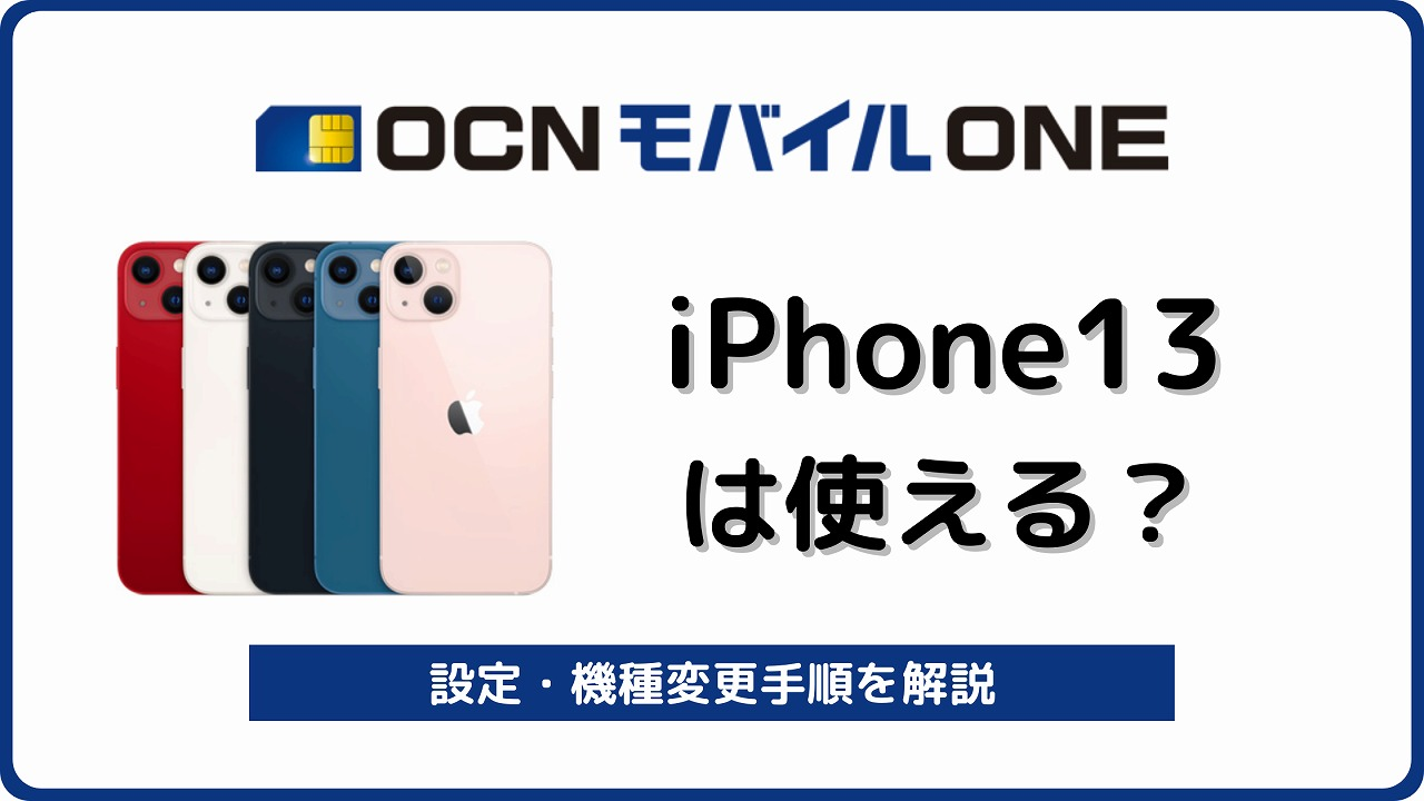 OCNモバイルONE iPhone13 iPhone13Pro iPhone13mini