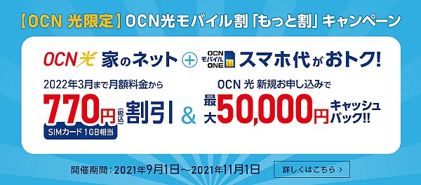 OCNモバイルONE OCN光 セット割 キャンペーン