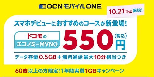 OCNモバイルONE 500MBコース イメージ SNS