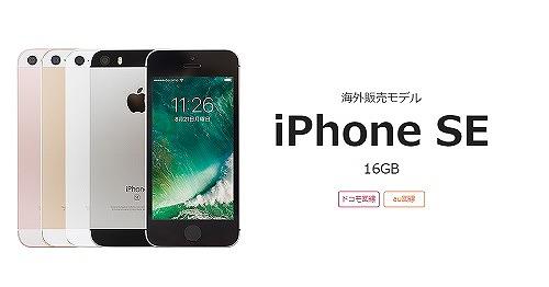 楽天モバイルで販売中のiPhone SE