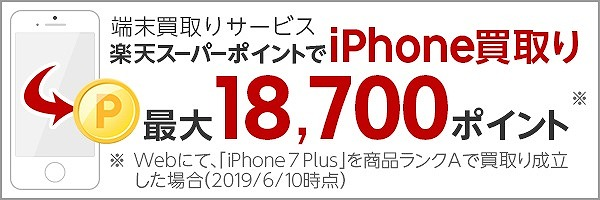 楽天モバイルのiPhone買い取り