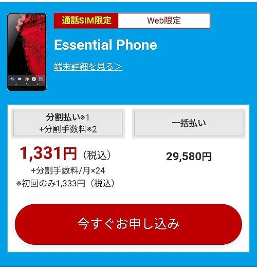 楽天モバイル8月セール