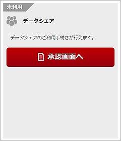 楽天モバイル_データシェア設定手順