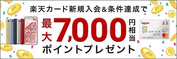 楽天モバイル_楽天カード入会キャンペーン