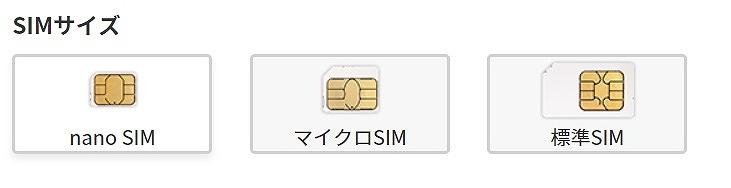 楽天モバイル_SIMサイズ