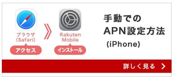 楽天モバイル_iPhoneのAPN設定手順