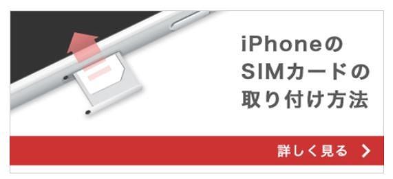 楽天モバイル_iPhoneへのSIM挿入方法