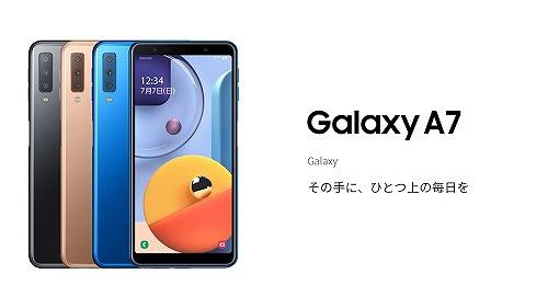 楽天モバイル Galaxy A7