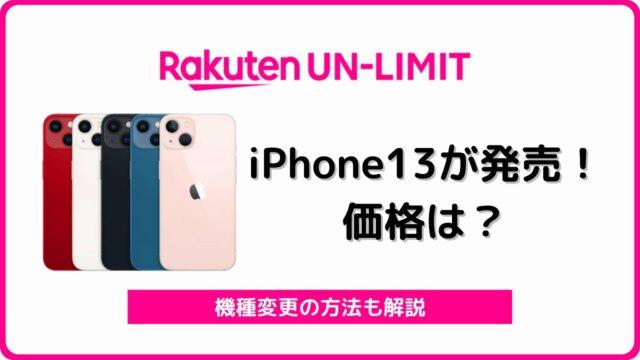 楽天モバイル iPhone13 iPhone13 mini Pro 発売
