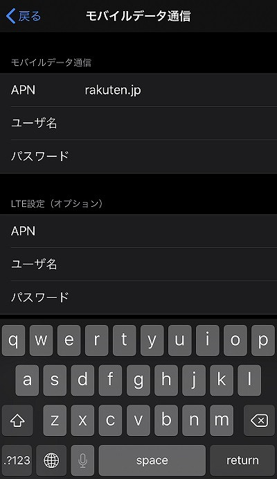 楽天モバイルiPhoneAPN設定
