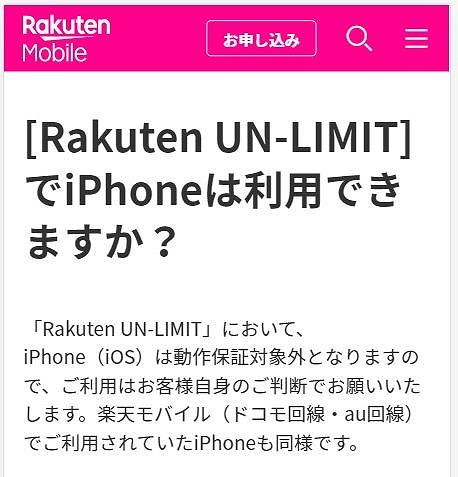 楽天モバイルUN-LIMIT iPhone動作確認