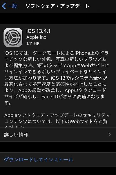 iPhoneのOSアップデート