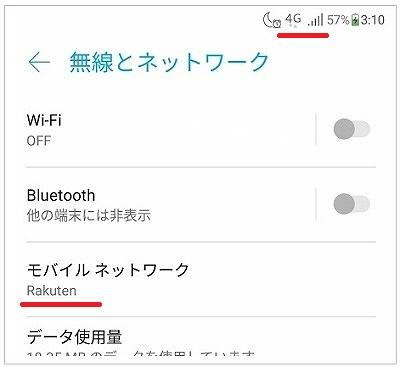 ZenFone Live L1 楽天モバイル接続