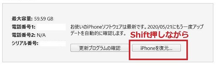 楽天アンリミットiPhone設定