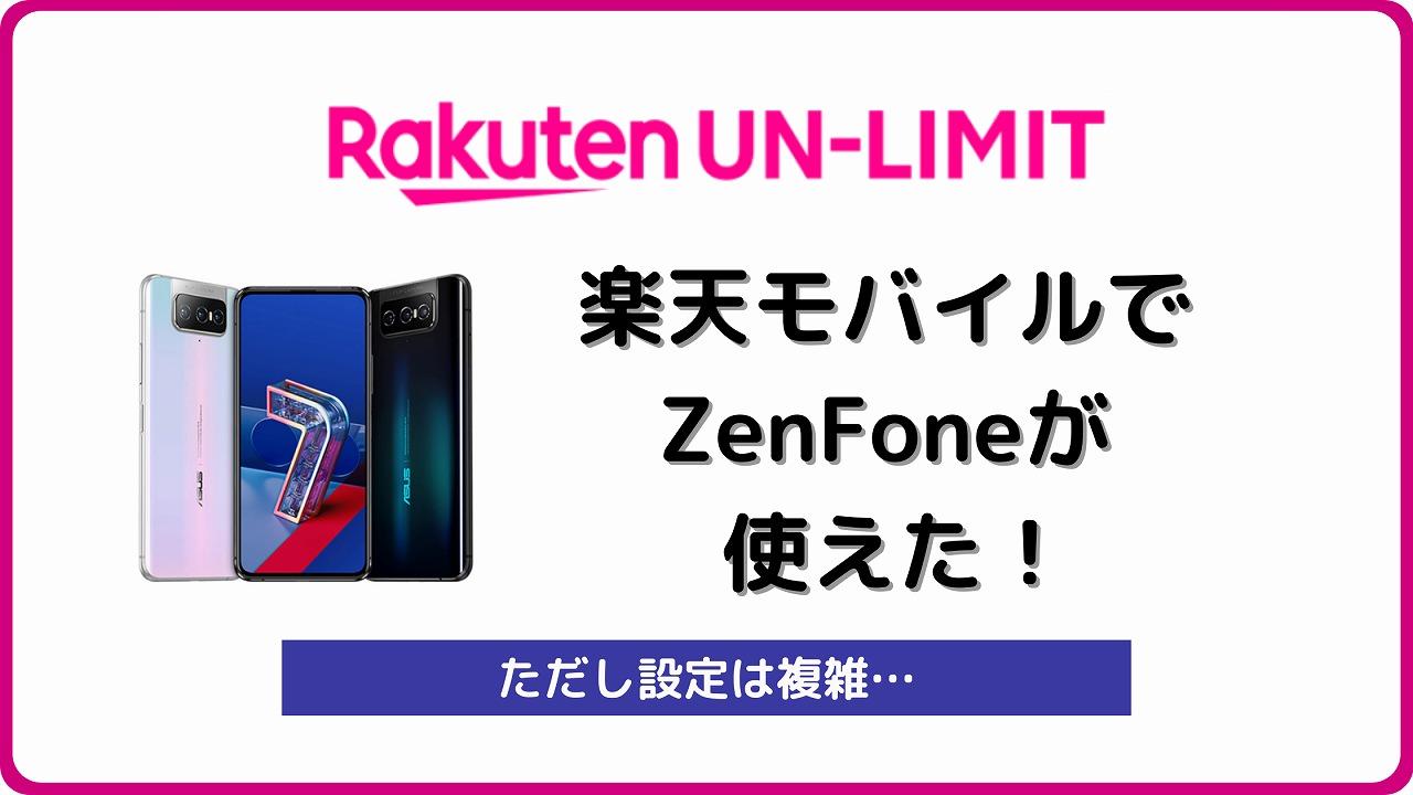 Limit un 楽天 機種 モバイル 対応 【楽天UN