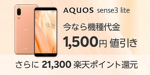 楽天モバイル AQUOS sense3 lite1500円割引
