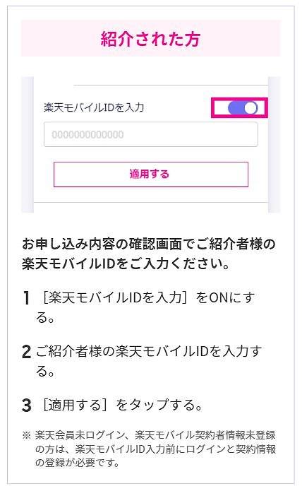 楽天モバイルUN-LIMIT紹介キャンペーン