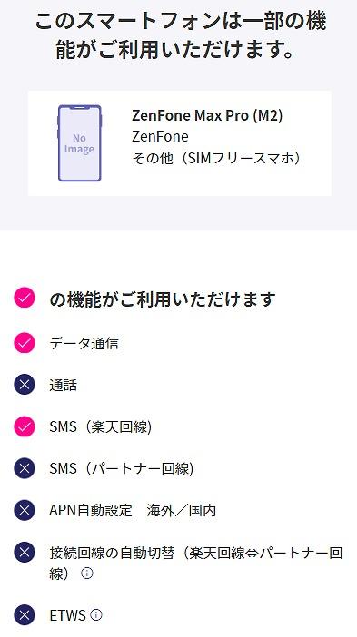 ZenFone Max Pro M2 楽天モバイル 動作確認