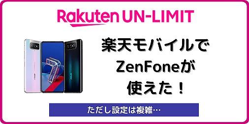 楽天モバイル 楽天アンリミット ZenFone