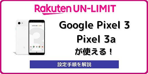 楽天モバイル Google Pixel 3・Pixel3a