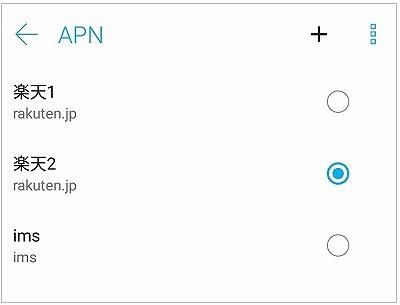 ZenFone Live L1 楽天モバイル用APN設定