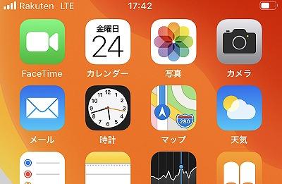 iPhone SE (第2世代)で楽天モバイルが使えた
