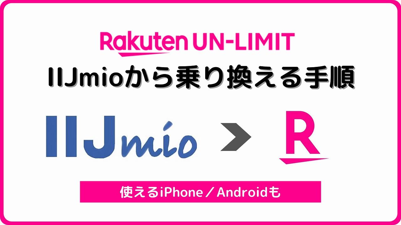 IIJmioから楽天モバイル 乗り換え