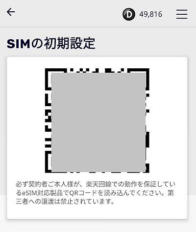 楽天モバイルeSIM設定手順