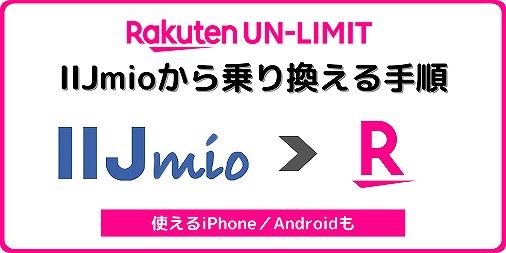 IIJmioから楽天モバイル MNP 乗り換え