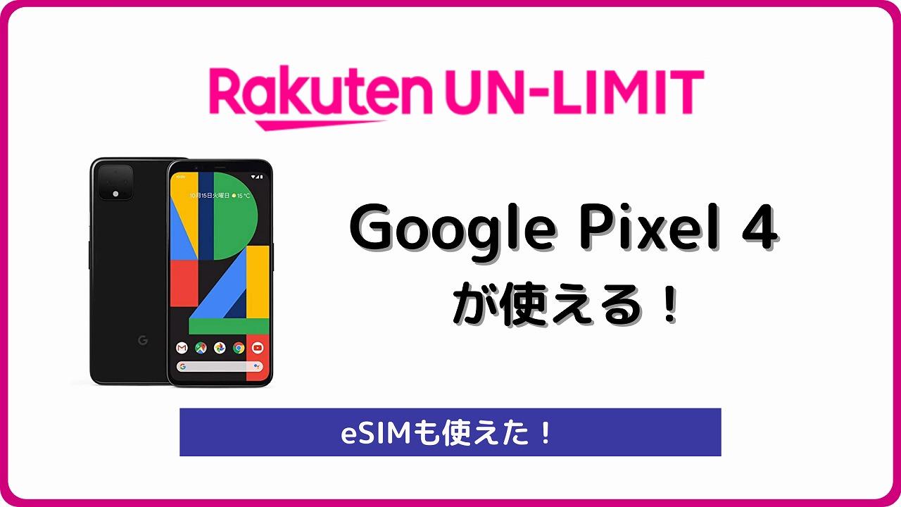楽天モバイル Google Pixel4 楽天アンリミット