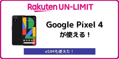 楽天モバイル Google Pixel4