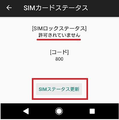 SIMステータス更新