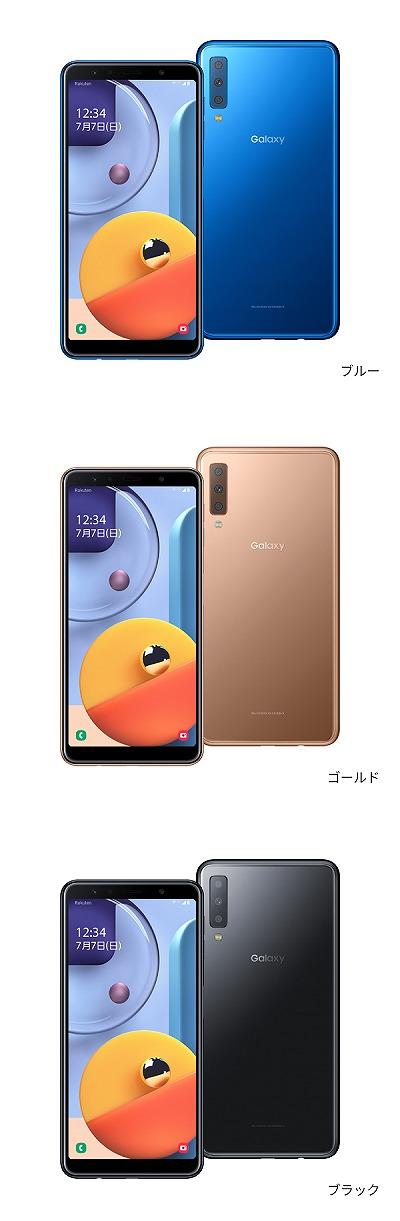 Galaxy A7 本体カラー