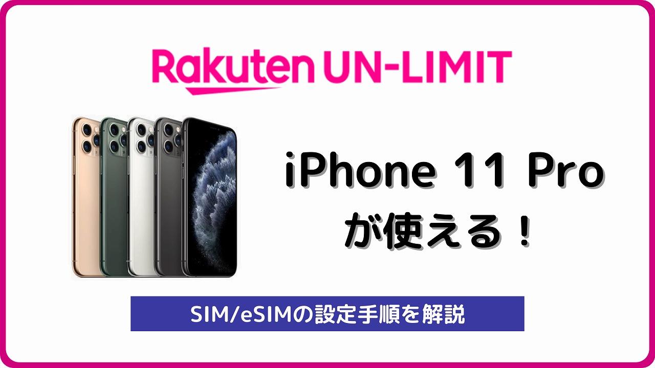楽天モバイル iPhone11 Pro