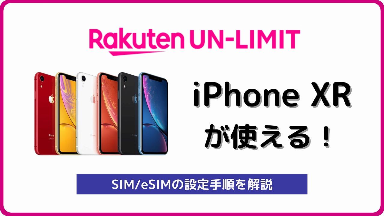 楽天モバイル アンリミット iPhone XR