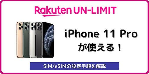 楽天モバイル 楽天アンリミット iPhone11 Pro