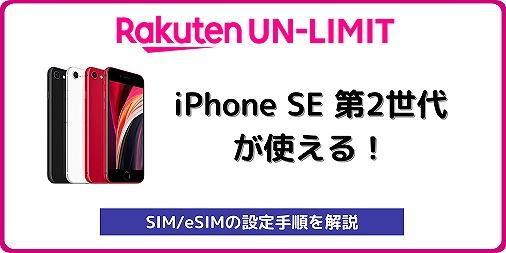 楽天モバイル iPhoneSE 第2世代