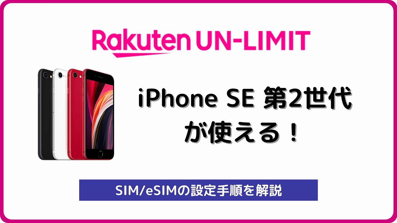 楽天モバイル iPhone SE2