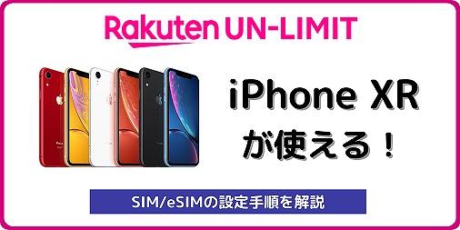 楽天モバイル iPhoneXR