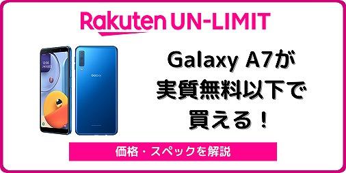楽天モバイル アンリミット Galaxy A7